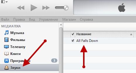 Перенос измененного звукового файла в iTunes