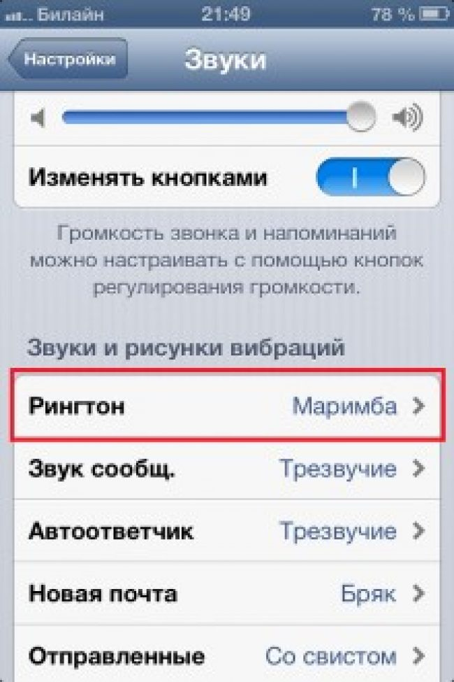 Как сделать звук рингтона в айфоне - Pumps.ru