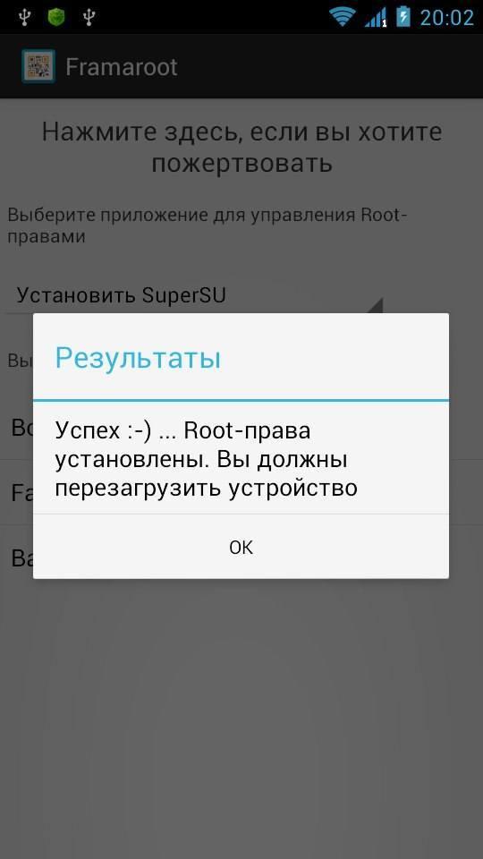 Как поставить root права на андроид