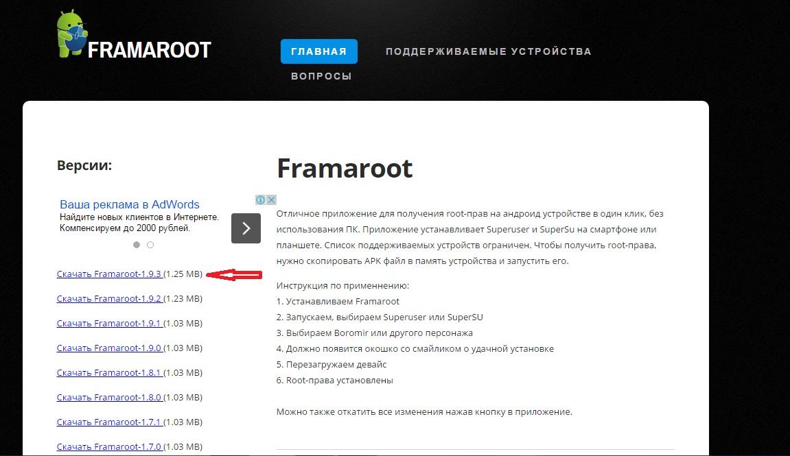 Скачивание программы Framaroot для Android