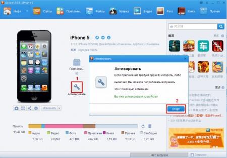 Окно активации устройства для запуска без ввода пароля