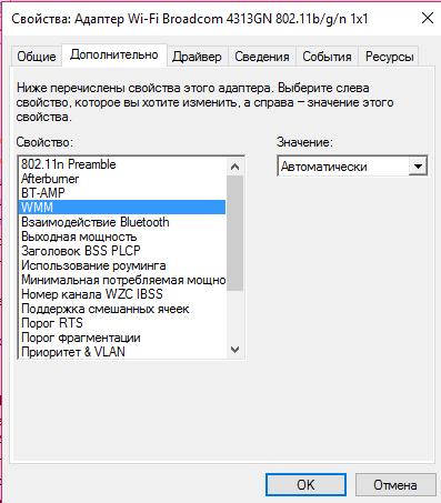 Изменение режима работы адаптера wifi роутера