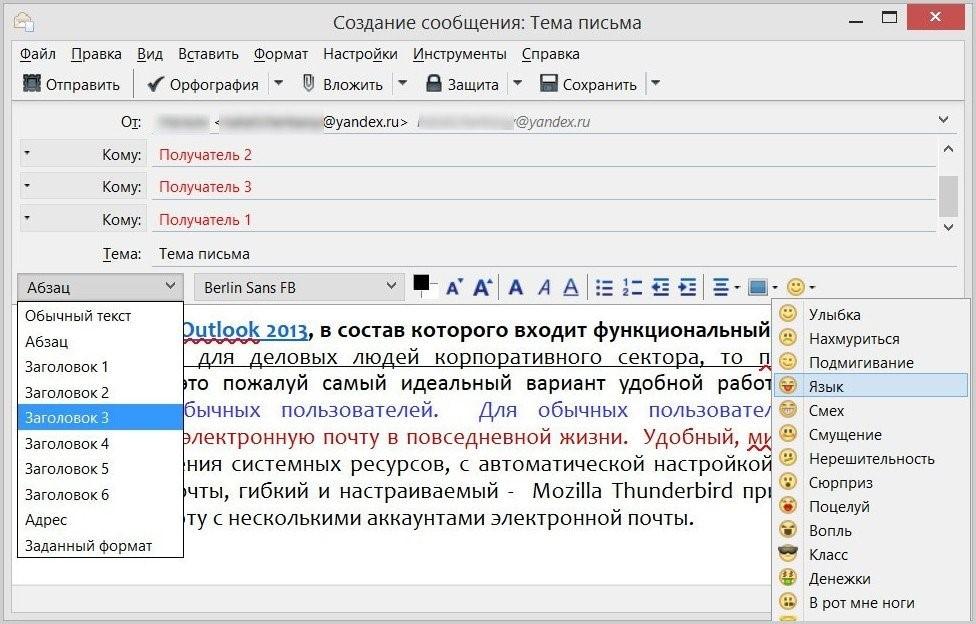 Редактирование нового сообщения