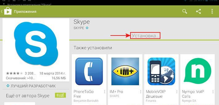 Скайп На Андроид Последняя Версия