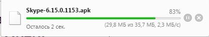 Закачка apk файла