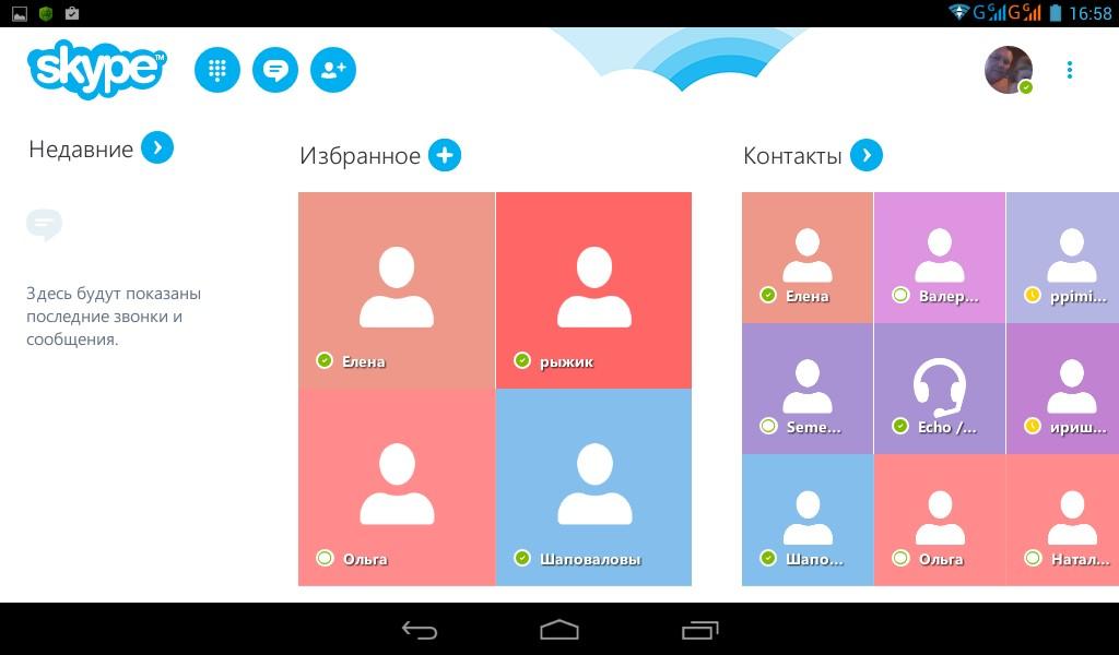 Приложения с установленными контактами