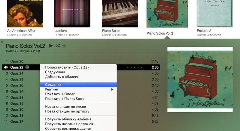 Выбор композиции через программу iTunes