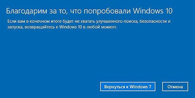 Вернуться к Windows 7 (или 8)