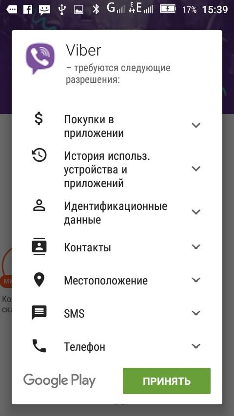 Разрешение на использование личных данных