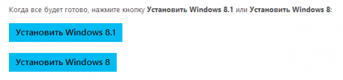 Установить Windows 8