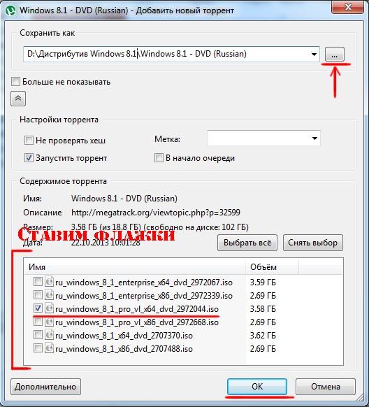 Скачивание через Utorrent