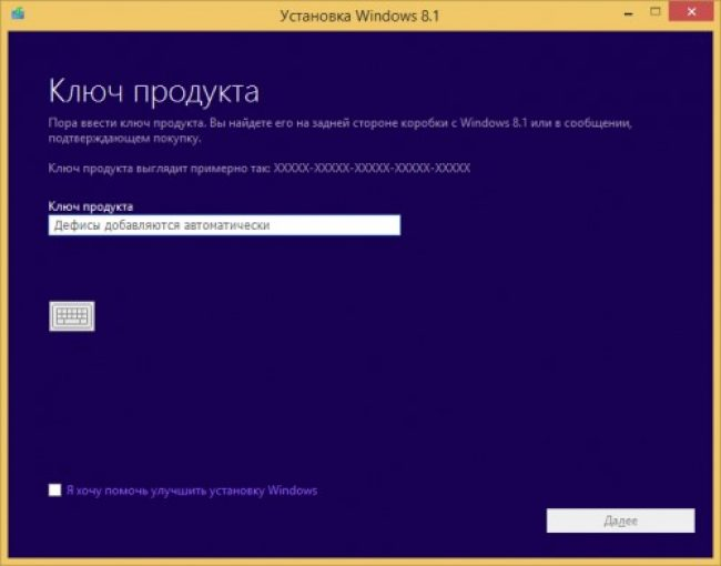 ключ активации windows 8