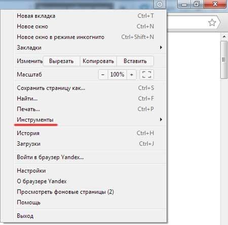 Открытие вкладки инструментов в браузере