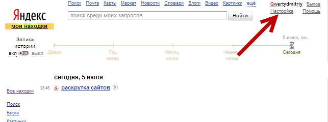 Открытие настроек поисковика Яндекс