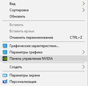 Открытие панели управление графикой видеокарты