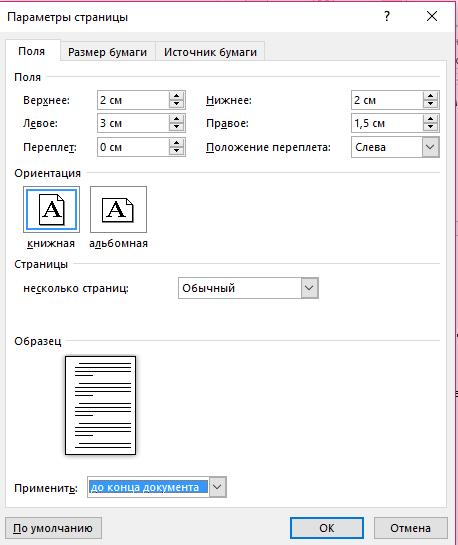 Создание книжной страницы в документе