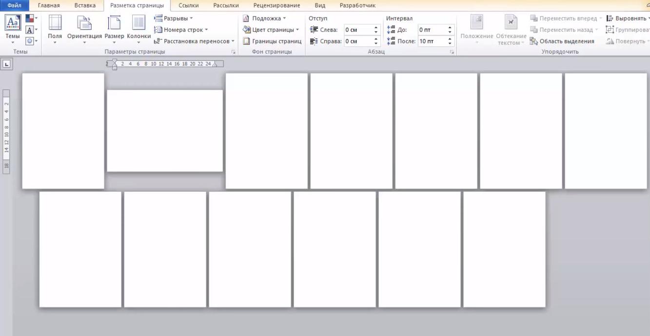 Пример применения нескольких ориентаций в одном документе одновременно