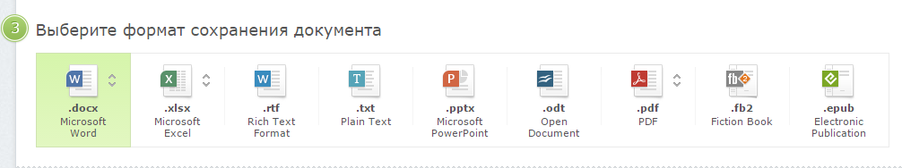 Список доступных форматов файлов для исходящего документа