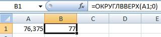 формулы excel с примерами