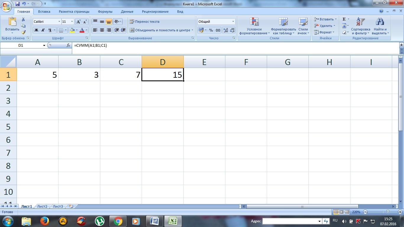 Формула суммы трех заданных чисел