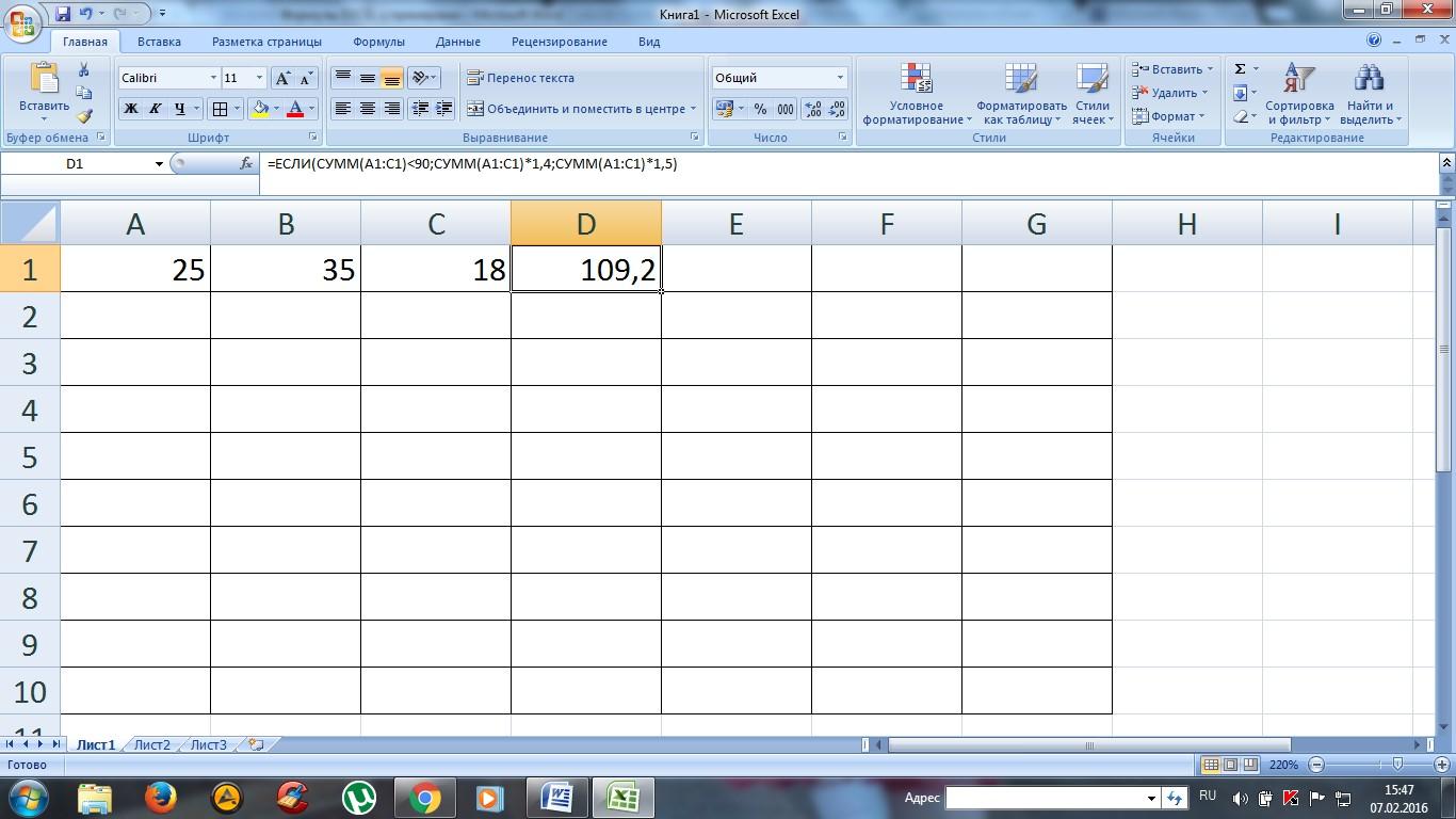 Решение задачи с помощью комбинированной формулы