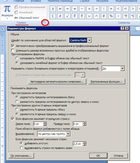 Окно параметров формулы