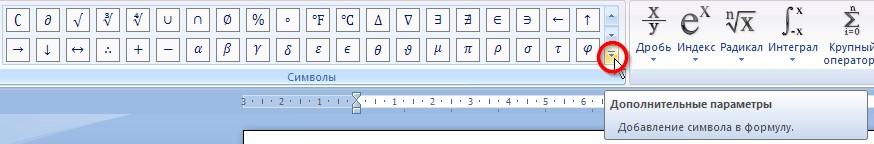 Стрелка ниже ползунка прокрутки, дающая общий обзор всей группы символов
