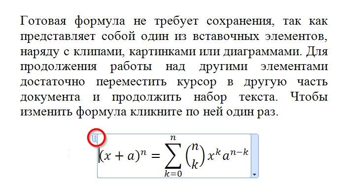 Готовая формула