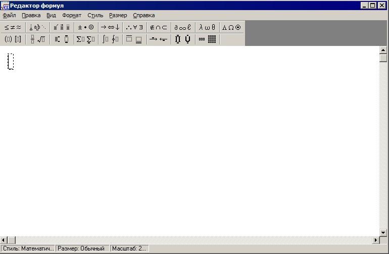 Рабочая область Microsoft Equations 3.0
