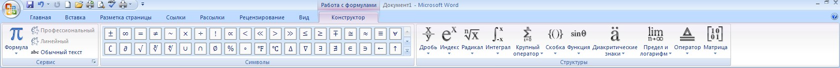 Панель инструментов конструктора формул