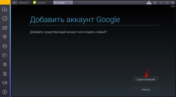 Добавление или создание аккаунта в Google
