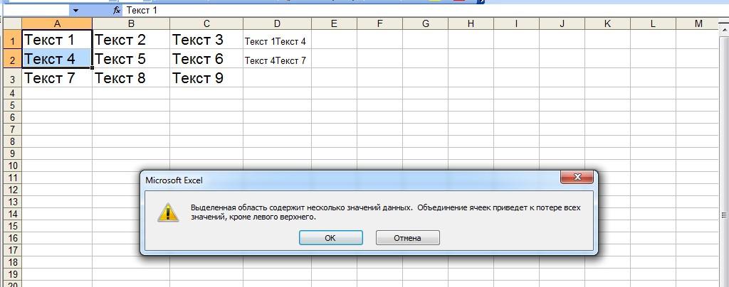 Предупреждение Excel о потере данных при объединении