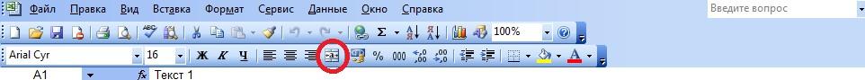 Иконка объединения ячеек для Excel 2003