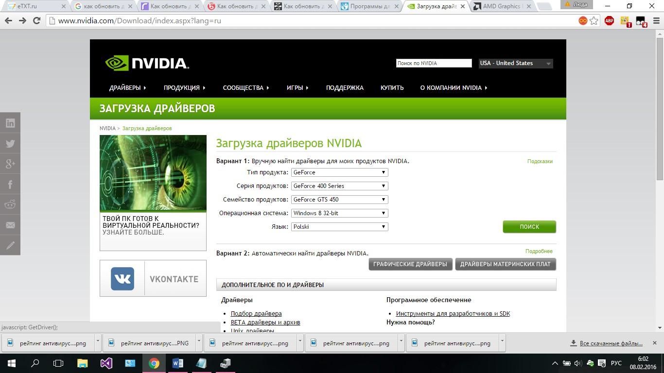 процесс выбора драйвера NVIDIA geforce на официальном сайте компании