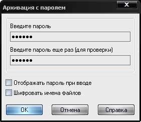 Процесс установки пароля для архиваПроцесс установки пароля для архива
