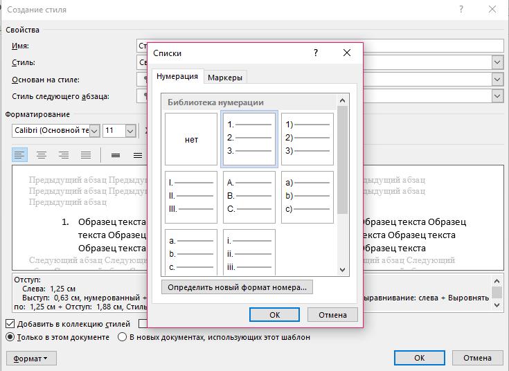 Настройка автоматического отображения нумераций всех объектов документа