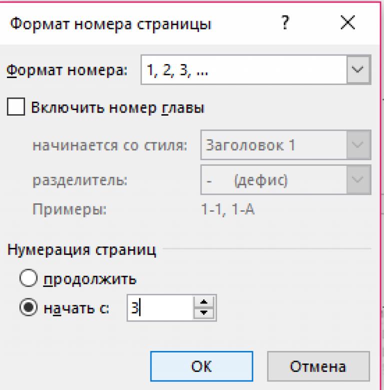 Как сделать так чтобы нумерация страниц начиналась с третьей страницы