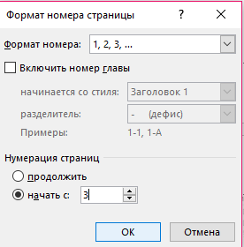 Форматирование номера листов документа (нумерация с 3 стр.)
