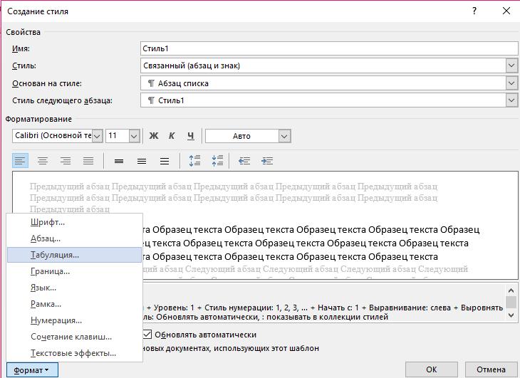 Добавление форматирования нумерации в стиле