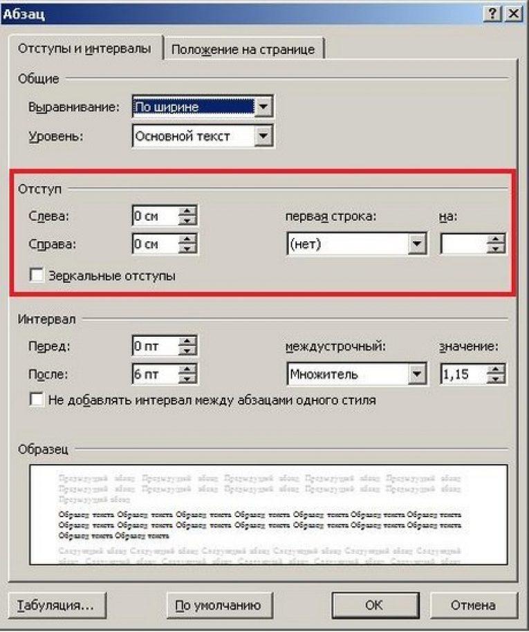 Как сделать отступ в html справа и слева