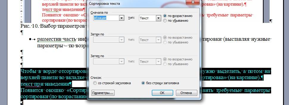 Выставление параметров сортировки текста в меню «Таблица»/»Сортировка» Word 2003