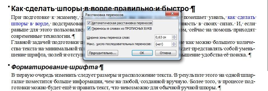 Выбор переносов в словах текста для Word 2003