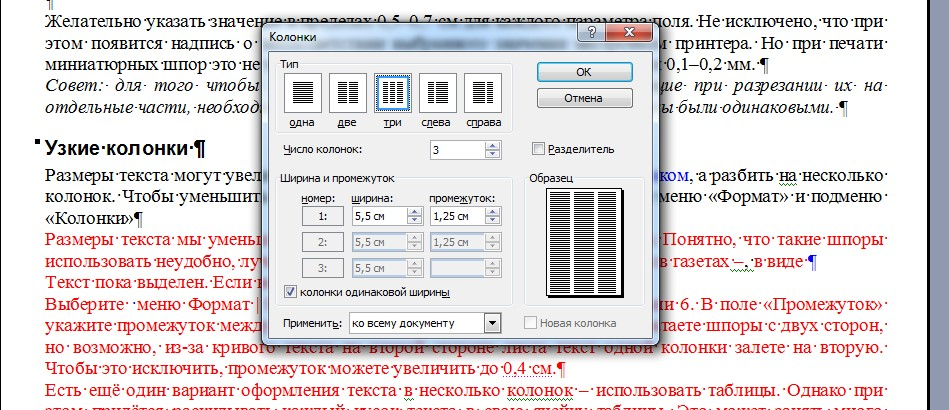 Разделение текста на столбцы (колонки)