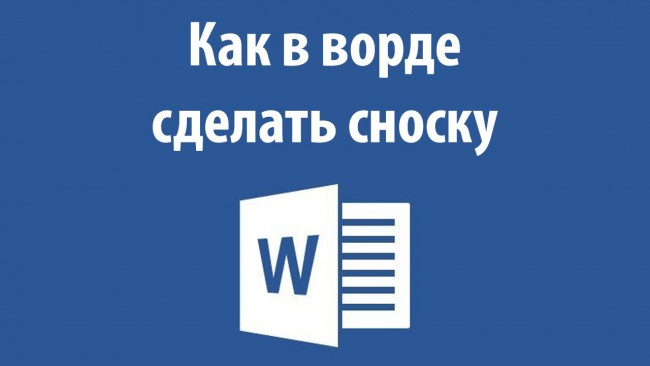kak-sdelat-snosku-v-vorde-№10