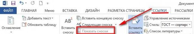 kak-sdelat-snosku-v-vorde-№13-650x115