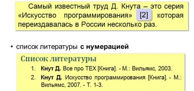 kak-sdelat-snosku-v-vorde-№7-650x306