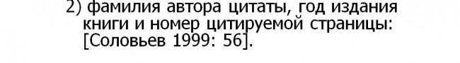 kak-sdelat-snosku-v-vorde-№8-650x90