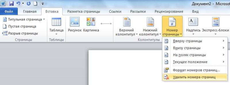 Удаление номеров в Word 2007–2013