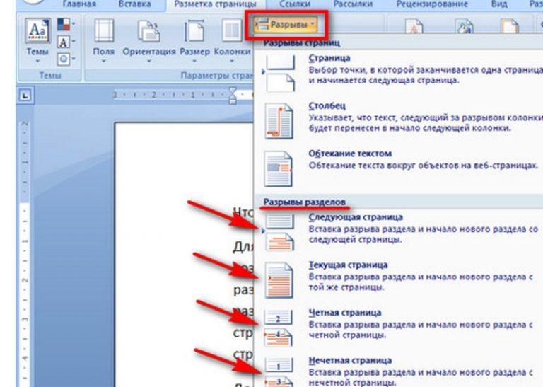 Как сделать разную ориентацию в word