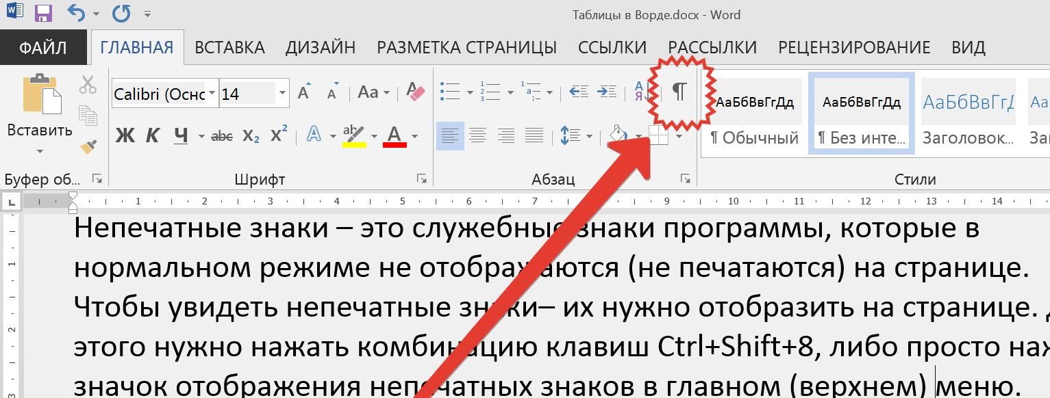 Значок «Отобразить все знаки»